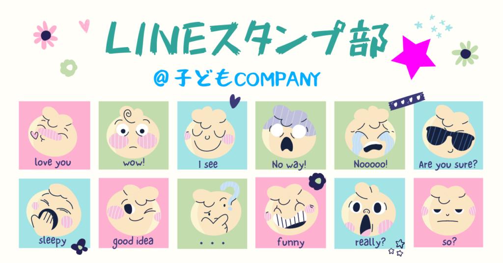 LINEスタンプ部@子どもCOMPANY